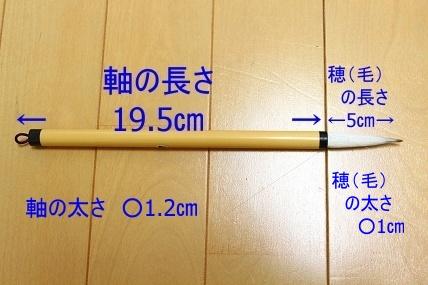 うちの教室の毛の長い大筆