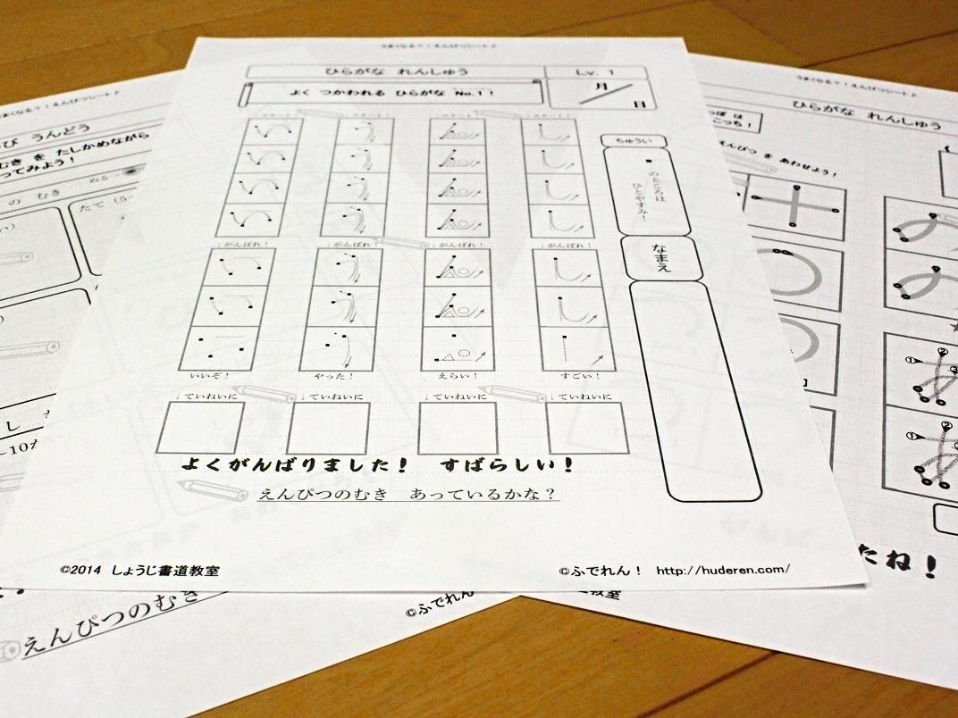 5-3.硬筆・書こう!(無料プリント)