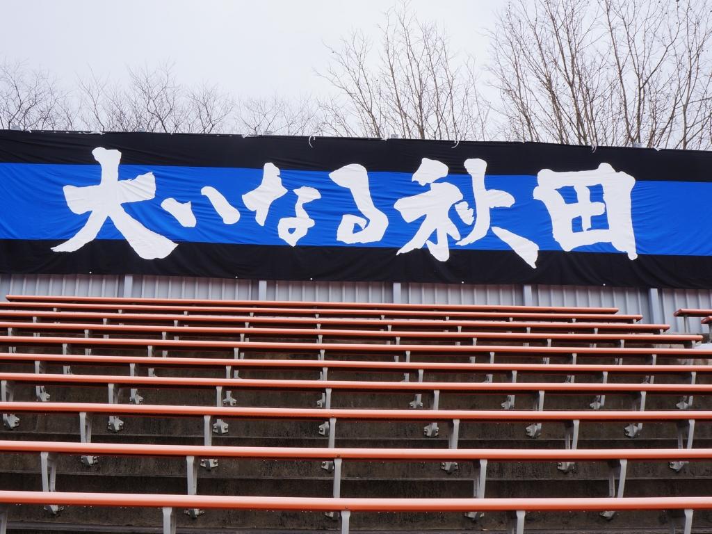 大いなる秋田1-2