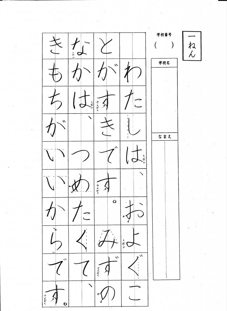 sekisyo_1nen