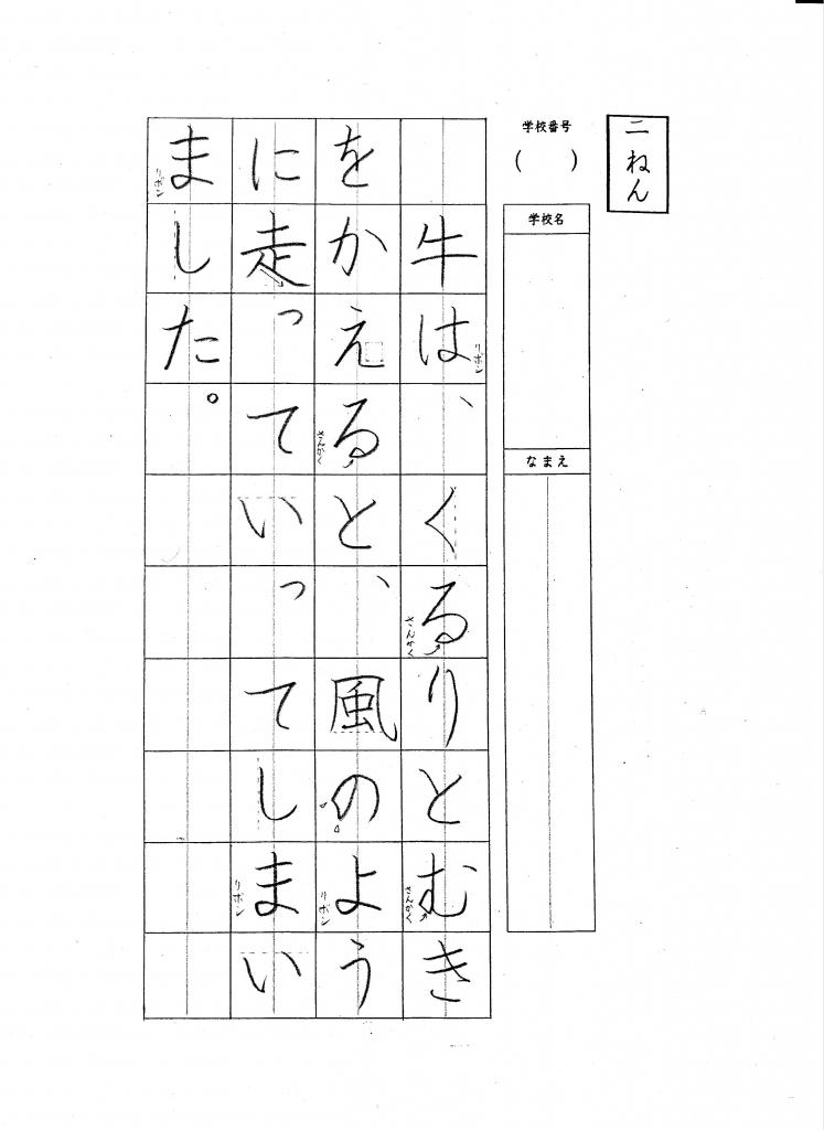 sekisyo_2nen
