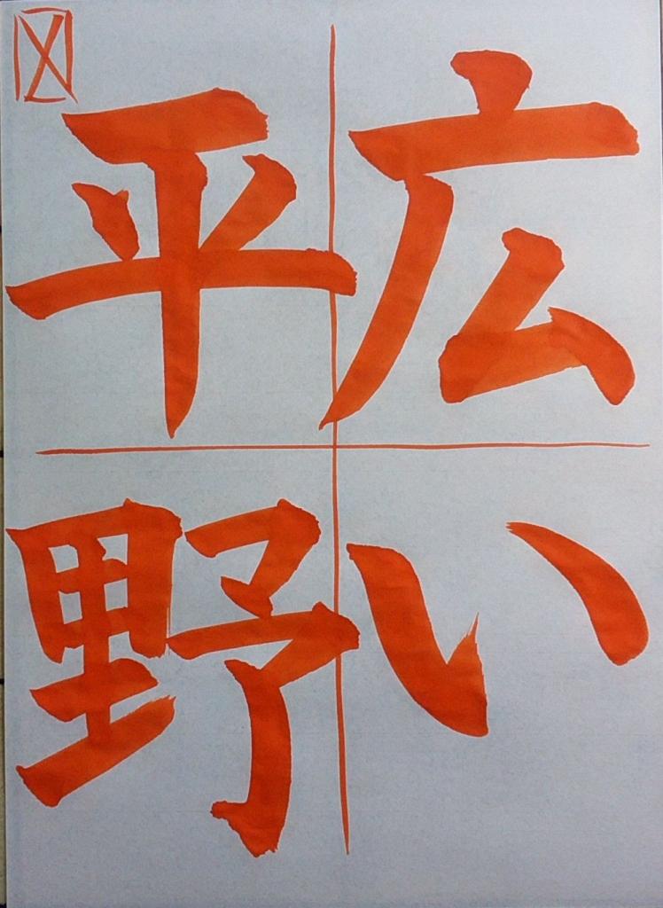 sekisyo_5nen