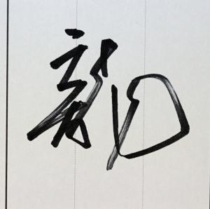 kohudekouhitu_ryu