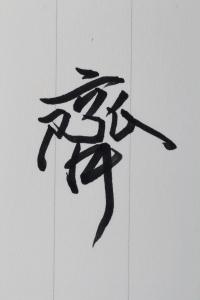 kohudekouhitu_sei