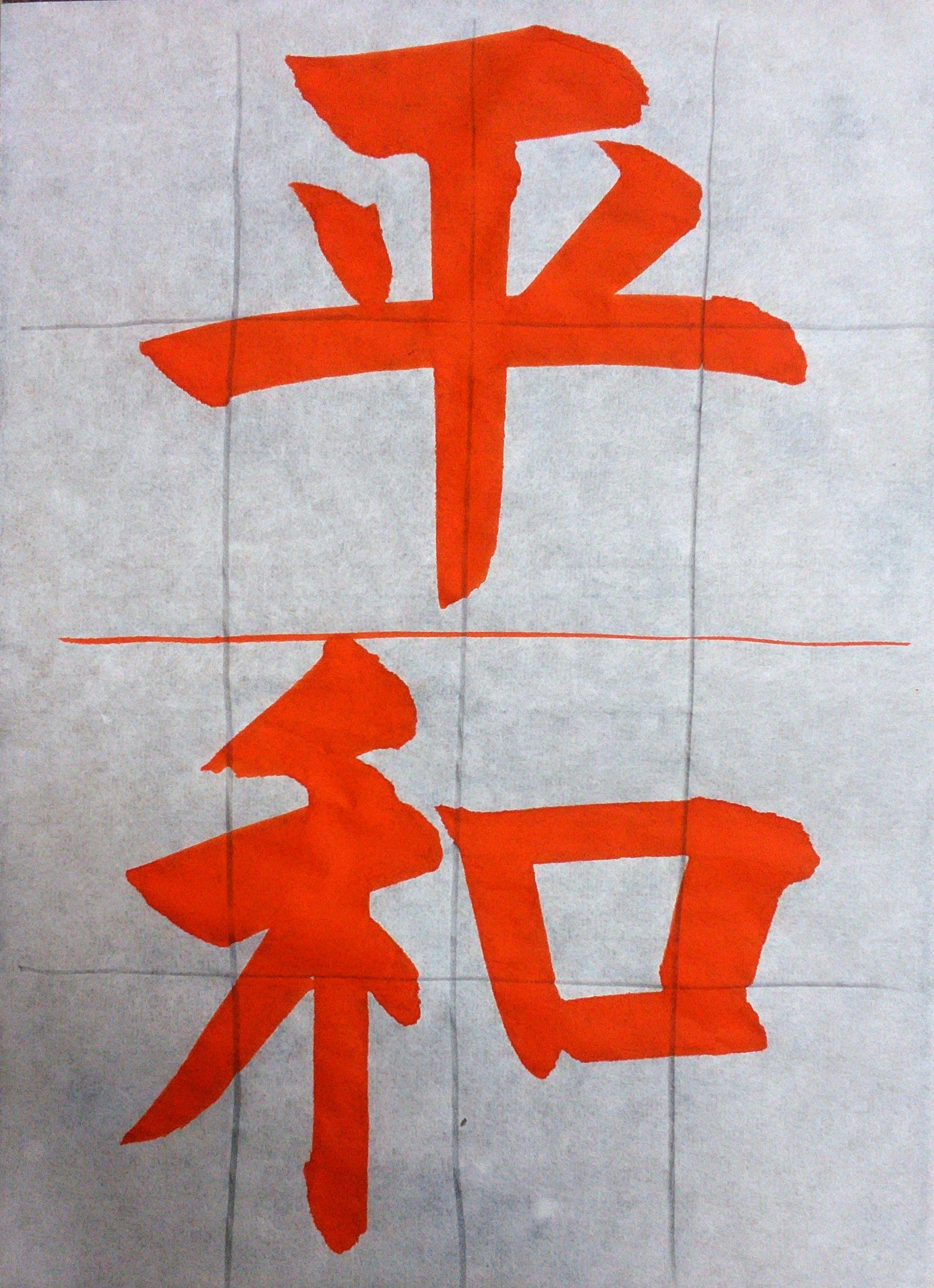 夏休み自由研究 習字課題 小5・小6