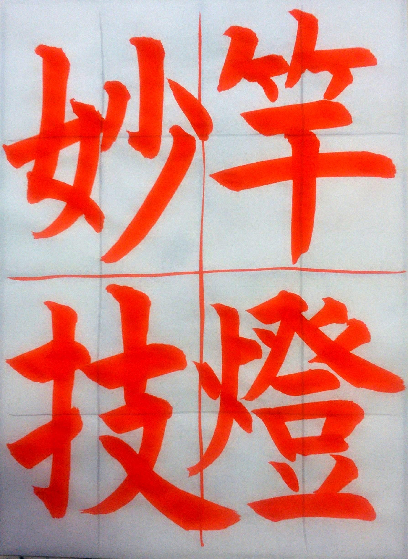 2016年 秋田市民憲章 中1・中2・中3