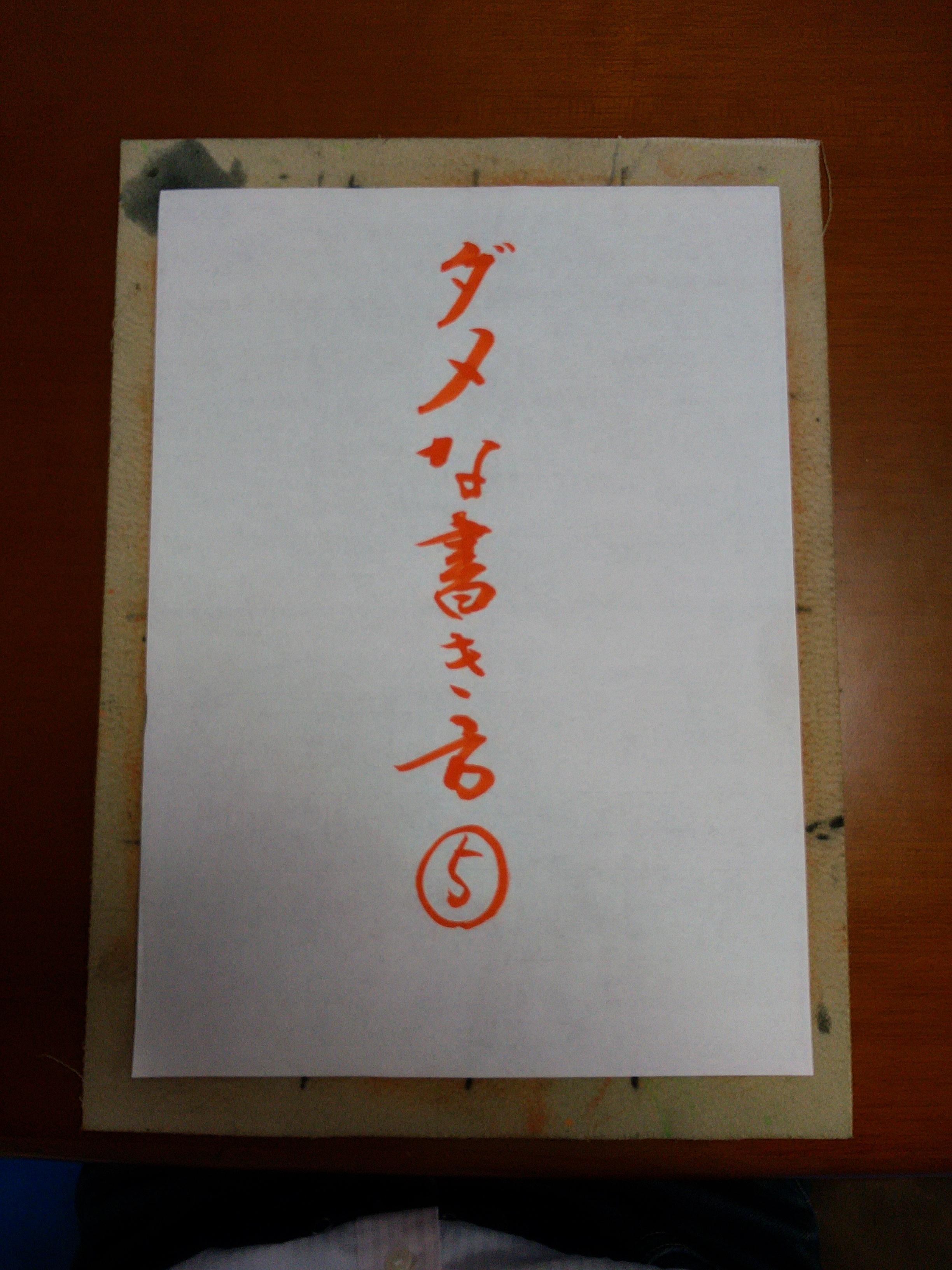3-3.No.49・No.50 ダメな書き方⑤⑥