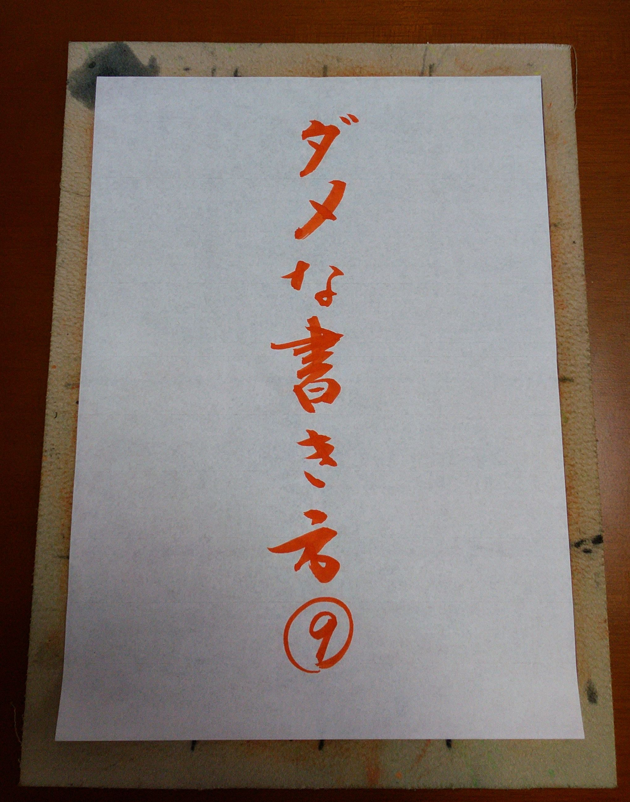 3-4.No.53・No.54 ダメな書き方⑨⑩
