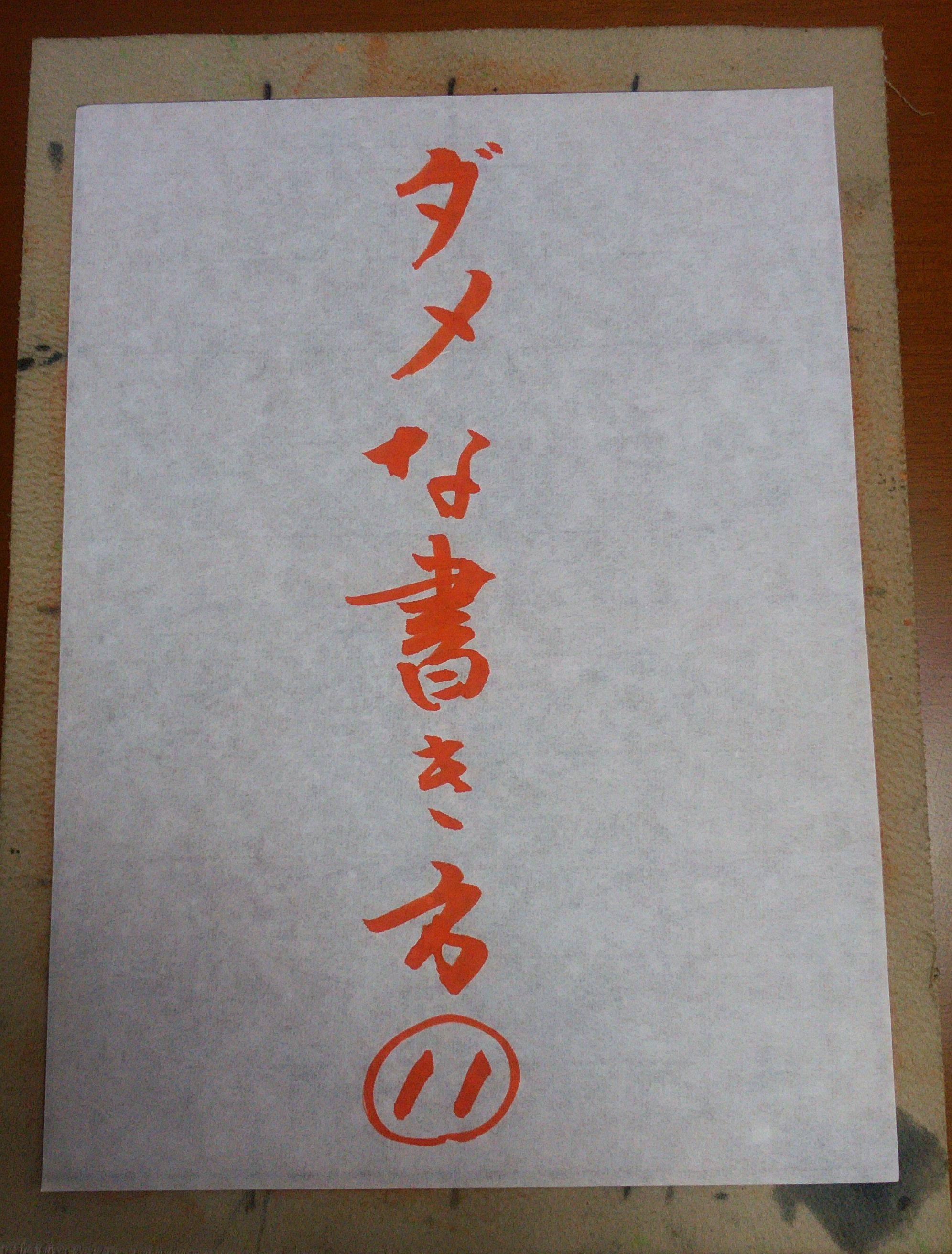 3-6.No.55・No.56 ダメな書き方⑪⑫