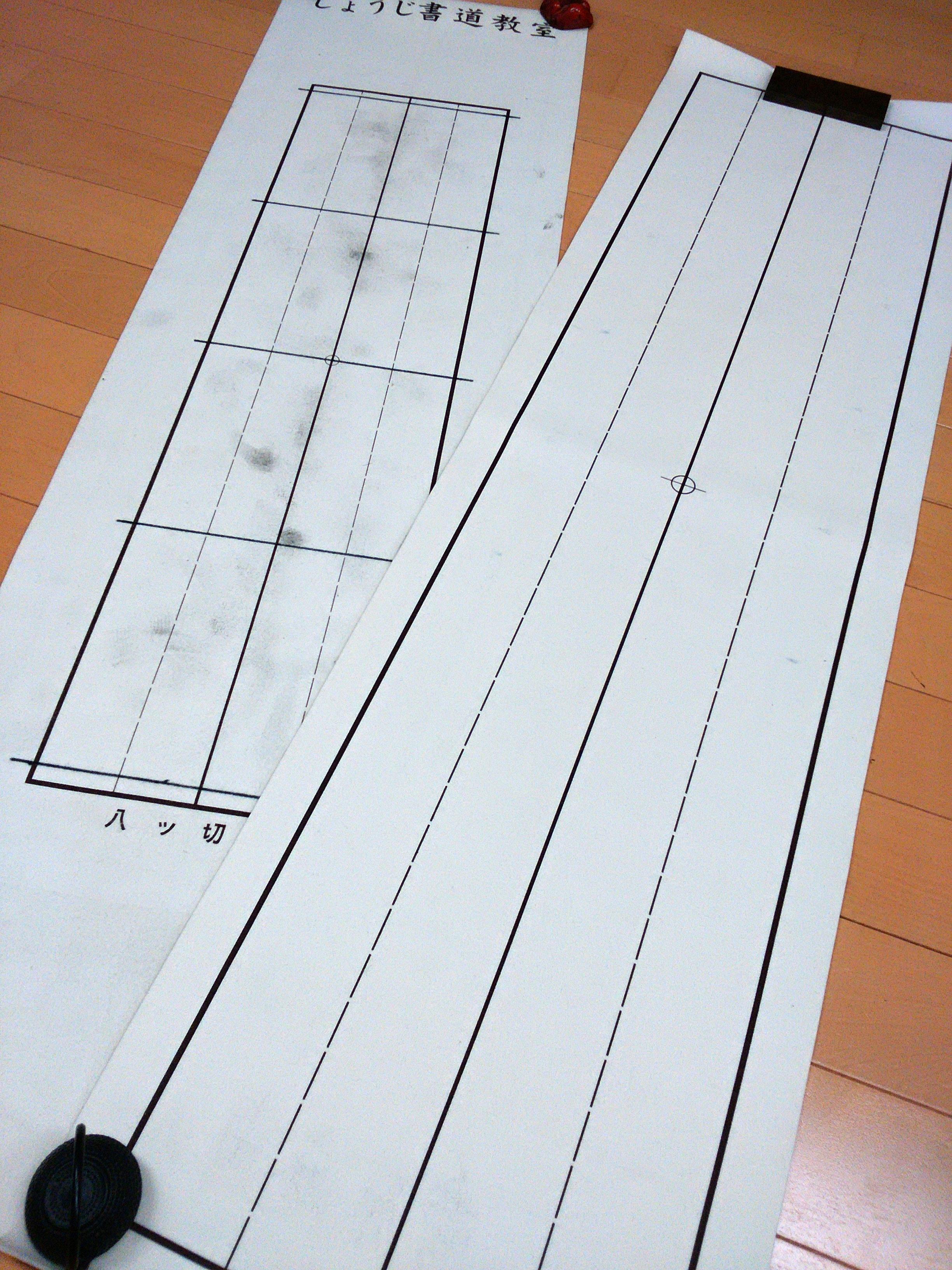 小学生、席書大会の条幅の紙はこう使え!