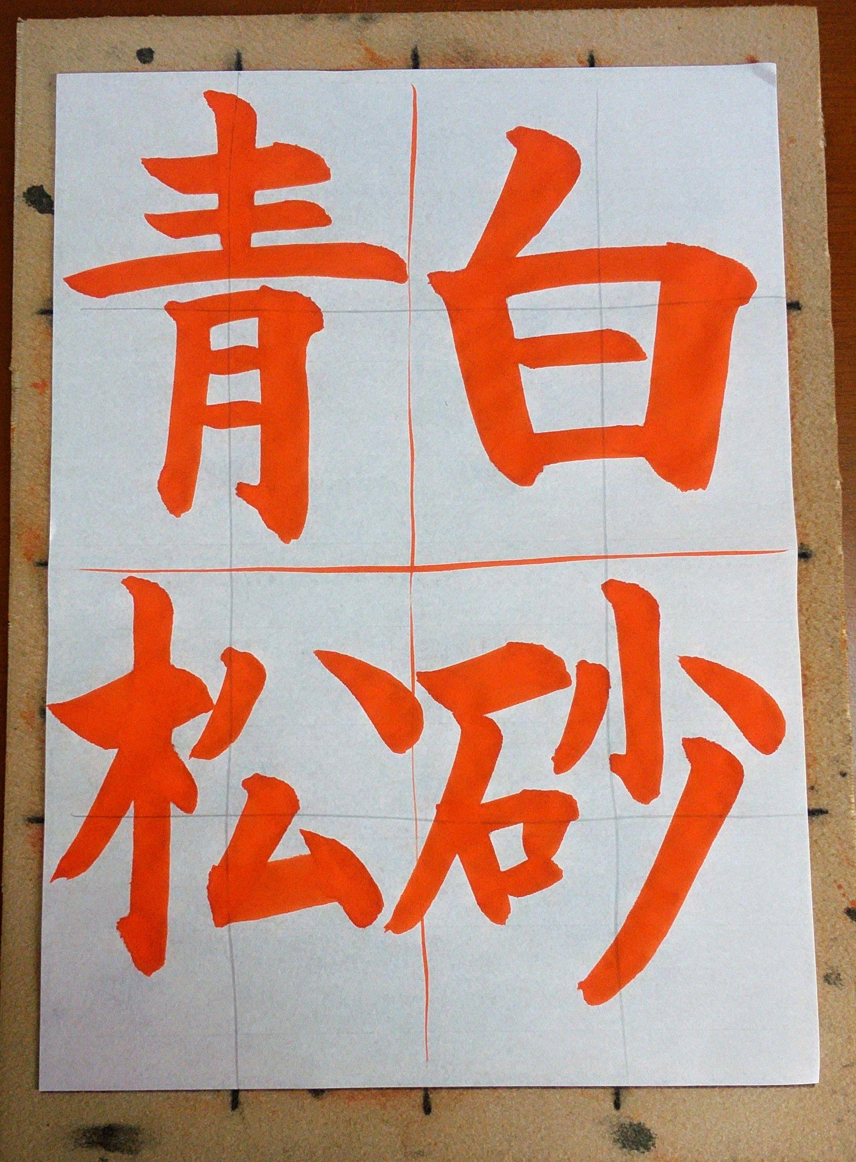 2017年席書大会、中1半紙「白砂青松」解説!