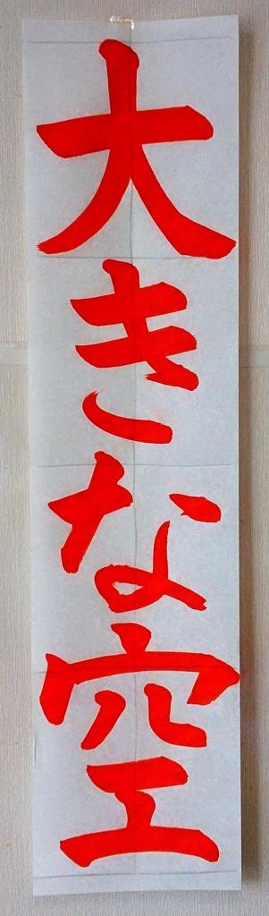 okinasora