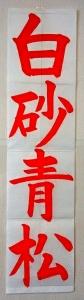 jyo_hakusaseisho