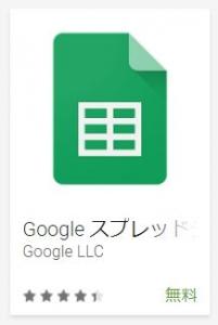 googleスプレッド