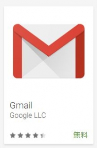 googleメール