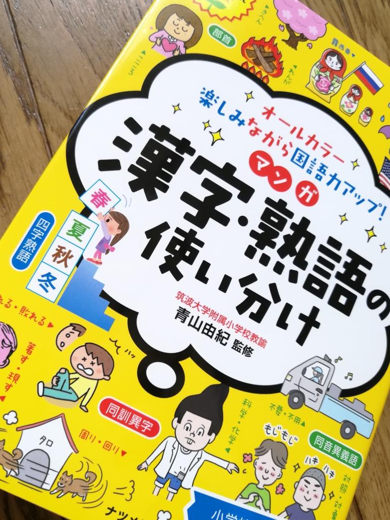 漢字と熟語の学習マンガ。