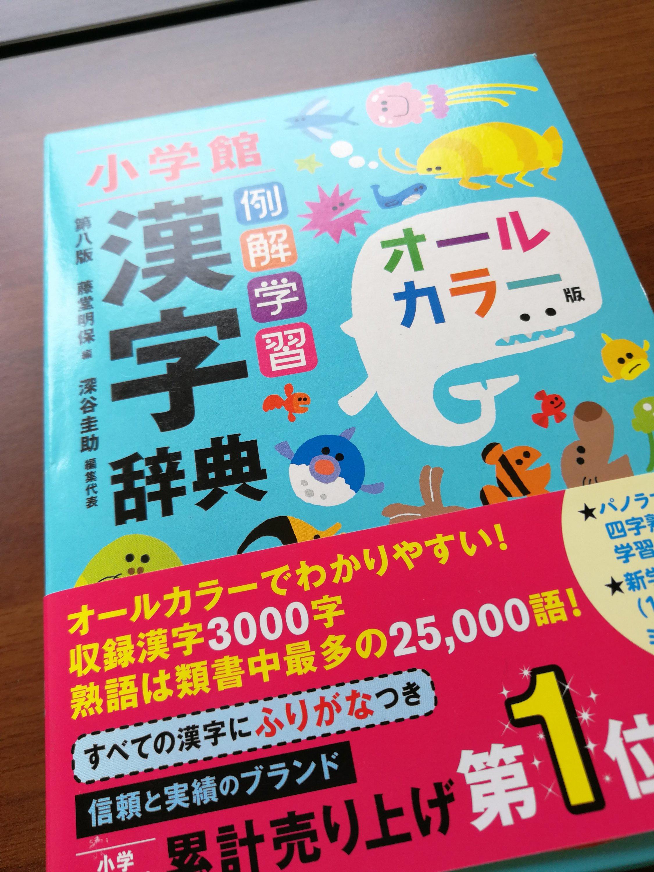 漢字 辞典 小学生
