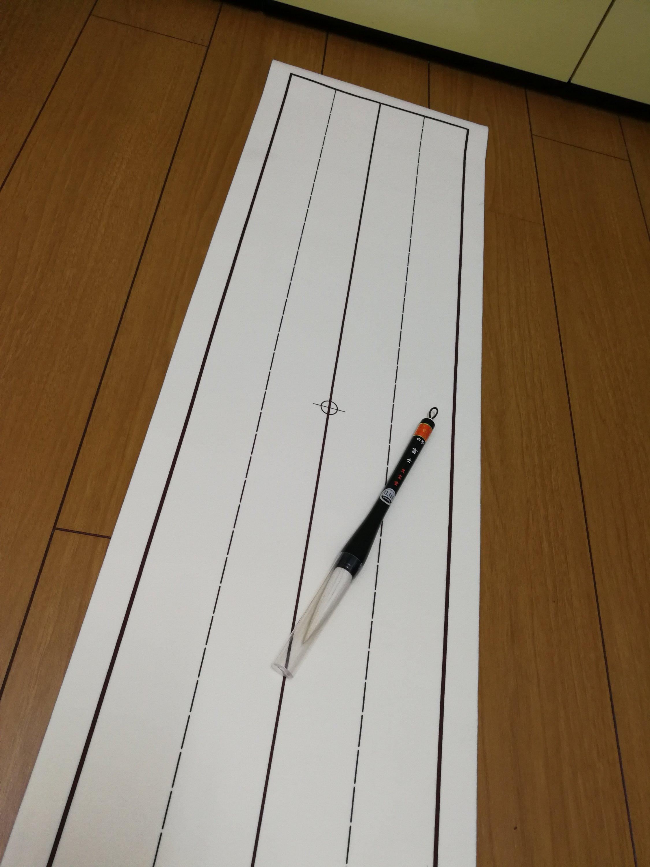 席書大会、条幅用大筆に慣れておけ!