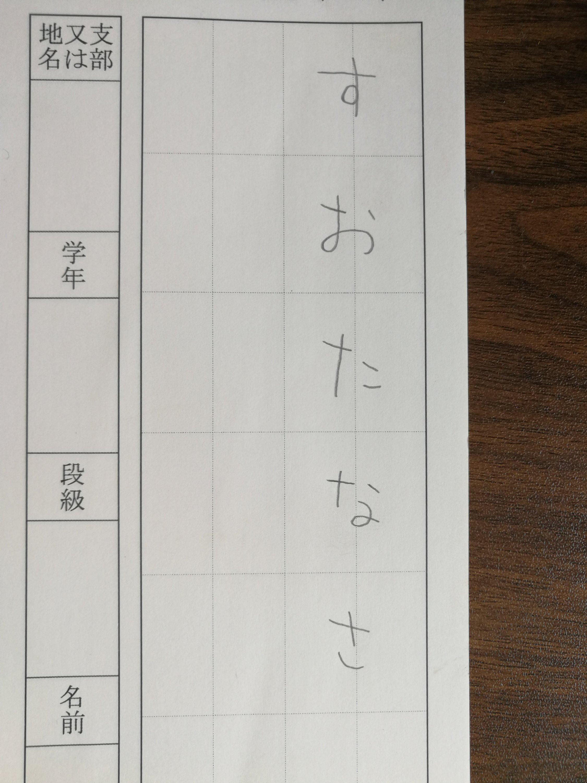ひらがな横線問題から見えてきた町の書道教室の役割(昨日の補足。画像付き。)