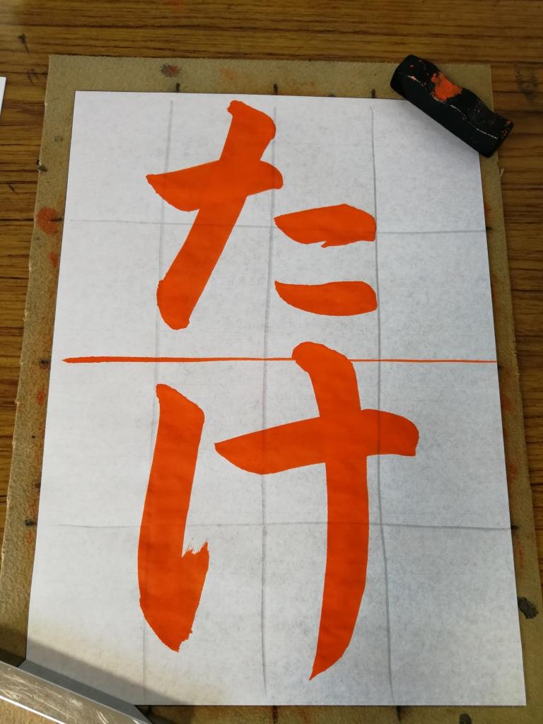 2019年さきがけ展、小1半紙「たけ」解説!