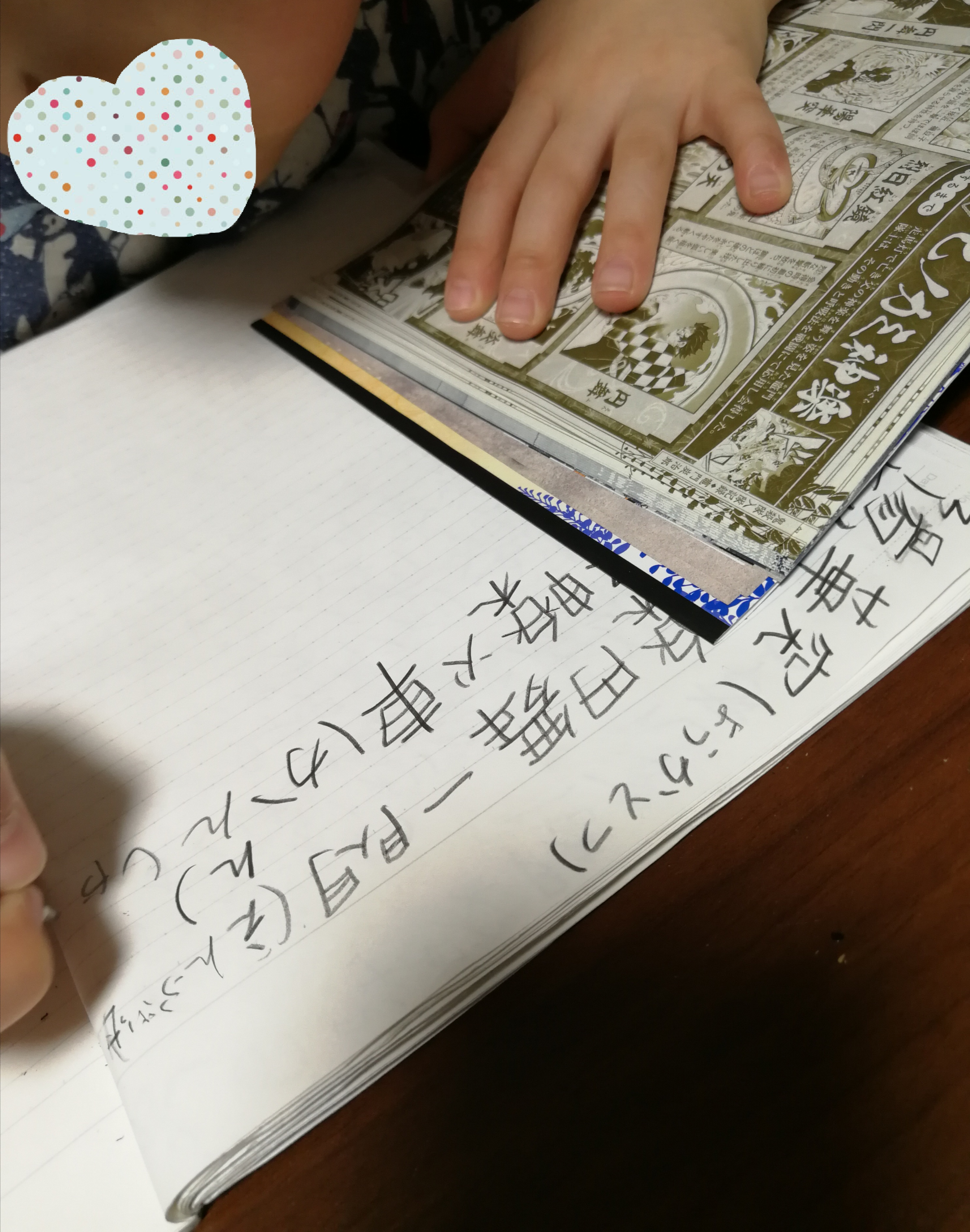 鬼滅の刃は漢字学習に最適だった!