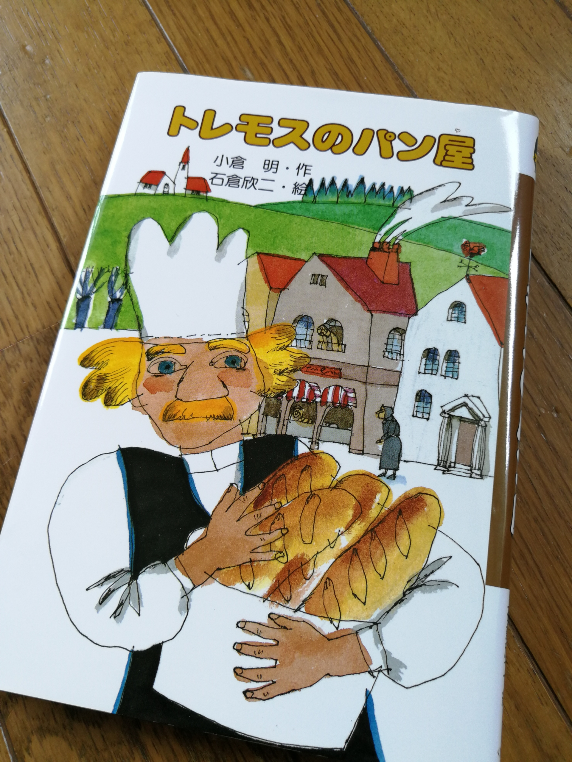 定番のパンを食べながらパン屋の絵本を読む。