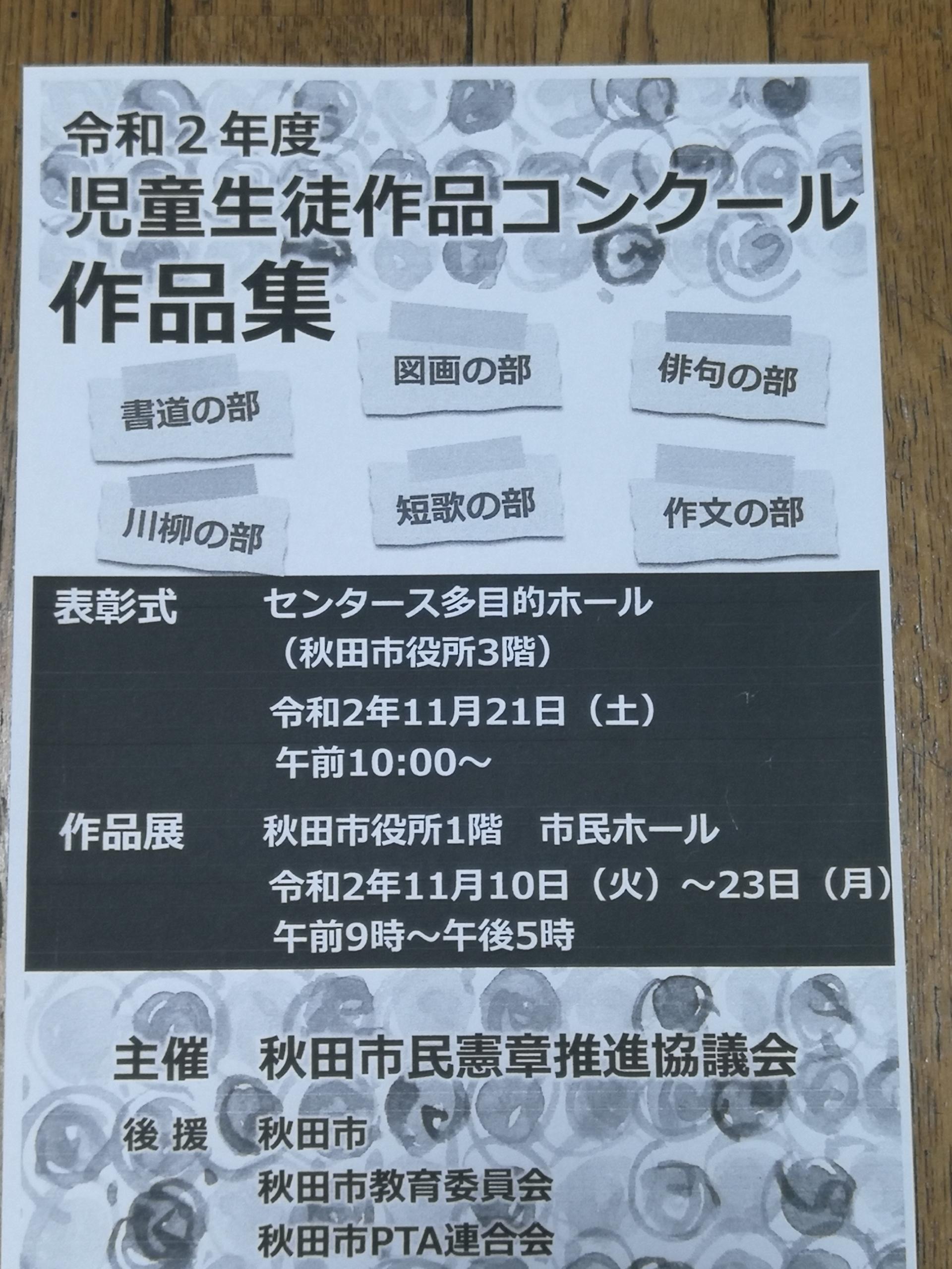 秋田市市民憲章、結果発表〜!