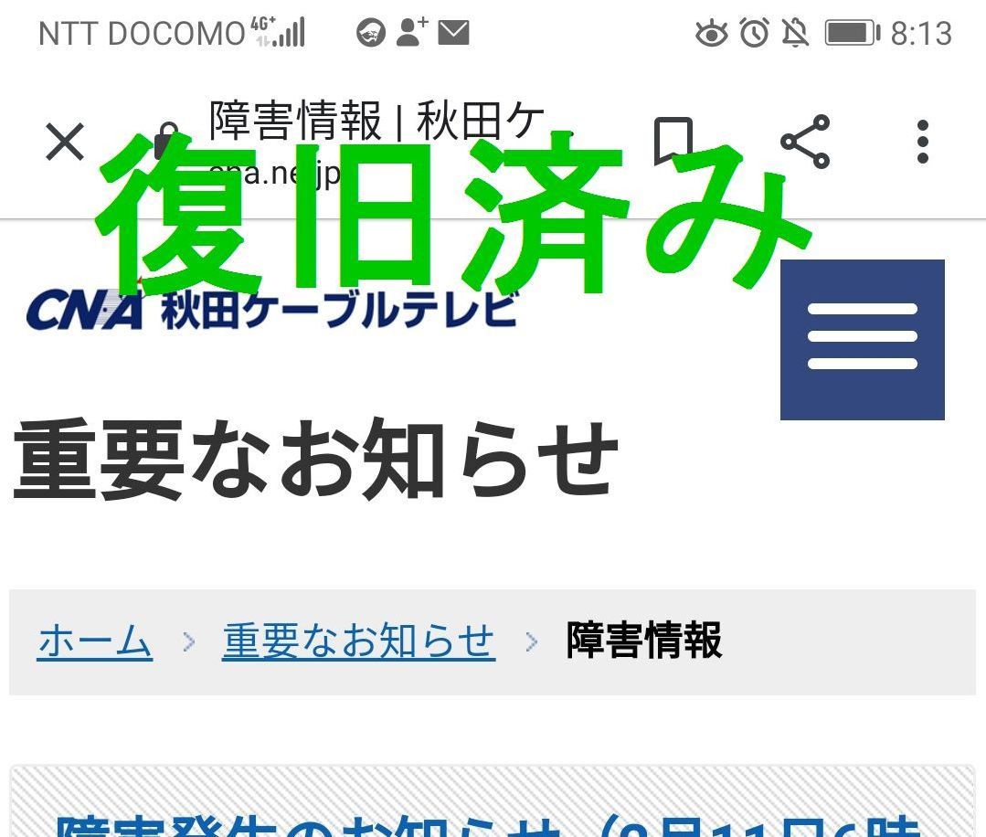 秋田 ケーブル テレビ 障害